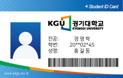 경기대학교 학생증 견본